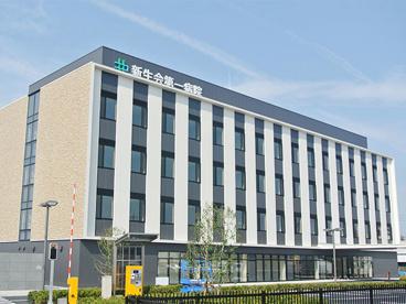 新生会第一病院の画像1