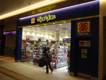 マツモトキヨシ千葉駅の画像1