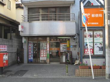 新千葉郵便局の画像1