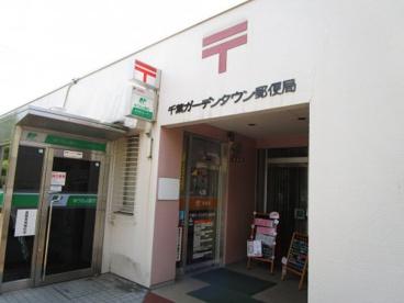 千葉ガーデンタウン郵便局の画像1