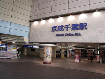 京成千葉駅の画像1