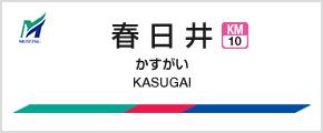 名鉄小牧線 春日井駅