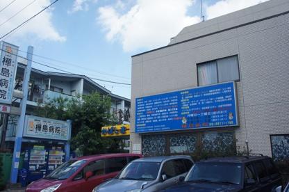 浜田山病院の画像1