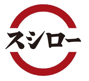 スシロー 宇部妻崎開作店の画像1