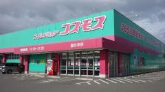 ディスカウントドラッグコスモス 坂出昭和町店の画像1