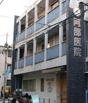 阿部医院の画像1