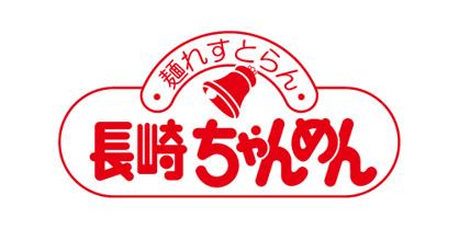 長崎ちゃんめん 山口宇部恩田店の画像1