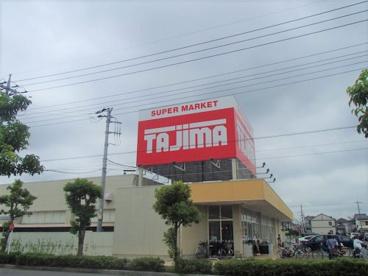 スーパーマーケットタジマ大里店の画像1