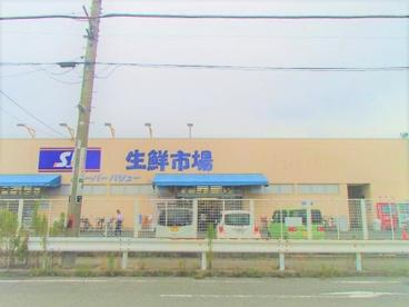 スーパーバリュー春日部武里店の画像1