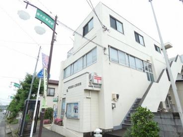 四街道旭ヶ丘郵便局の画像1