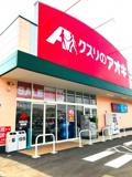 クスリのアオキ 天川大島店