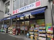 ココカラファイン 目白高田店の画像1