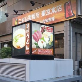 こがね製麺所 新宿大久保店の画像1