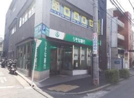 りそな銀行 新井薬師出張所(母店:中野支店)の画像1