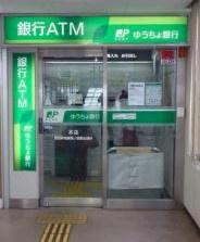 ゆうちょ銀行本店西武新宿線鷺ノ宮駅出張所の画像1