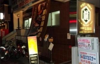 前田屋商店の画像1