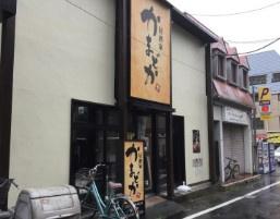 かまどか  【7/1- 休業】\石神井公園店の画像1