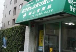 誠心堂薬局の画像1