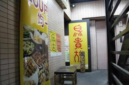 じゃんぼ焼鳥 鳥貴族 中野南口店の画像1
