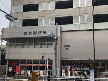 四谷郵便局の画像1