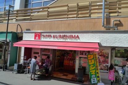 スーパークリシマ マルシェ永山店の画像1