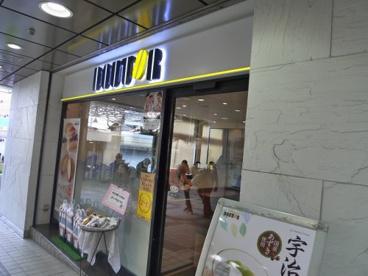 ドトールコーヒーショップ 鶴川店の画像1