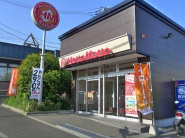 ほっともっと 町田能ヶ谷店の画像1