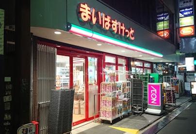 まいばすけっと 新大久保駅南店の画像1