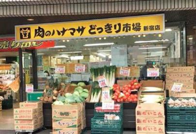 肉のハナマサ 新宿店の画像1