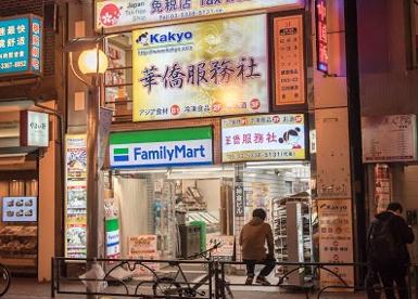 ファミリーマート 新大久保駅前店の画像1