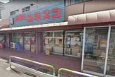 生鮮館ユネスコ 和光店