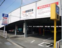 久留米市開発公社駐車場