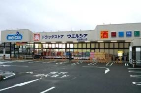 ウェルシア 姫路青山店の画像1