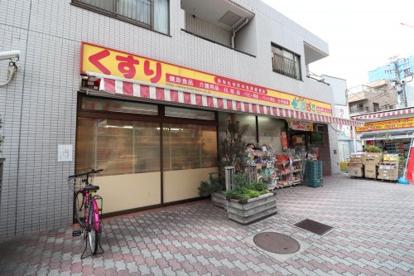 どらっぐぱぱす 東向島店の画像1