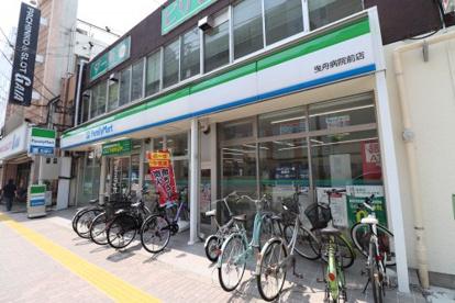 ファミリーマート 東向島二丁目店の画像1