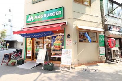 モスバーガー日暮里店の画像1