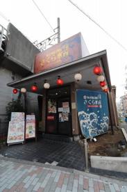 海産物居酒屋 さくら水産 西日暮里駅前店の画像1