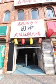 串カツ田中西日暮里店の画像1
