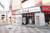 日高屋 西日暮里東口店