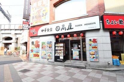 日高屋 西日暮里東口店の画像1