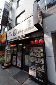 日高屋 日暮里南口店の画像1