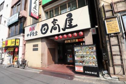 日高屋 鶯谷店の画像1