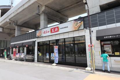 餃子の王将 京成曳舟駅前店の画像1