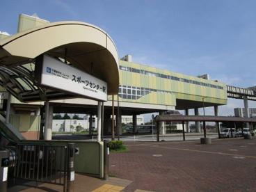 千葉都市モノレールスポーツセンター駅の画像1