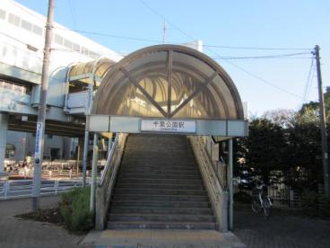 千葉都市モノレール千葉公園駅の画像1