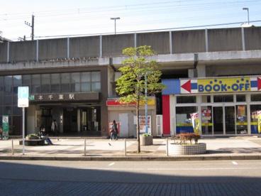 JR線本千葉駅の画像1