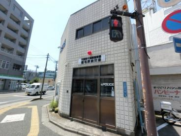 稲毛駅前交番の画像1