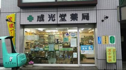 成光堂薬局の画像1