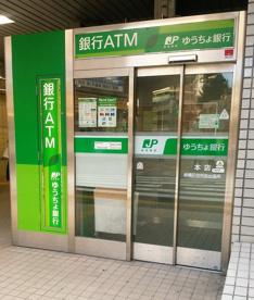 ゆうちょ銀行本店亜細亜大学内出張所の画像1