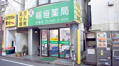 稲垣薬局 中道店の画像1